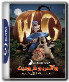 Wallace & Gromit: The Curse of the Were-Rabbit 2005 BluRay 1080p AC3 2.0 Dual-Audio مدبلج للعربيه