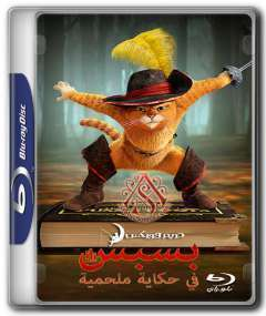 Puss in Book: Trapped in an Epic Tale 2017 WEB-DL 1080p AC3 2.0 Dual-Audio مدبلج للعربيه